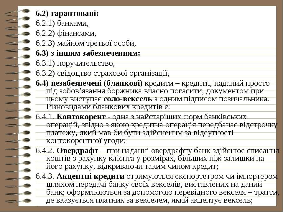 6.2) гарантовані: 6.2.1) банками, 6.2.2) фінансами, 6.2.3) майном третьої осо...