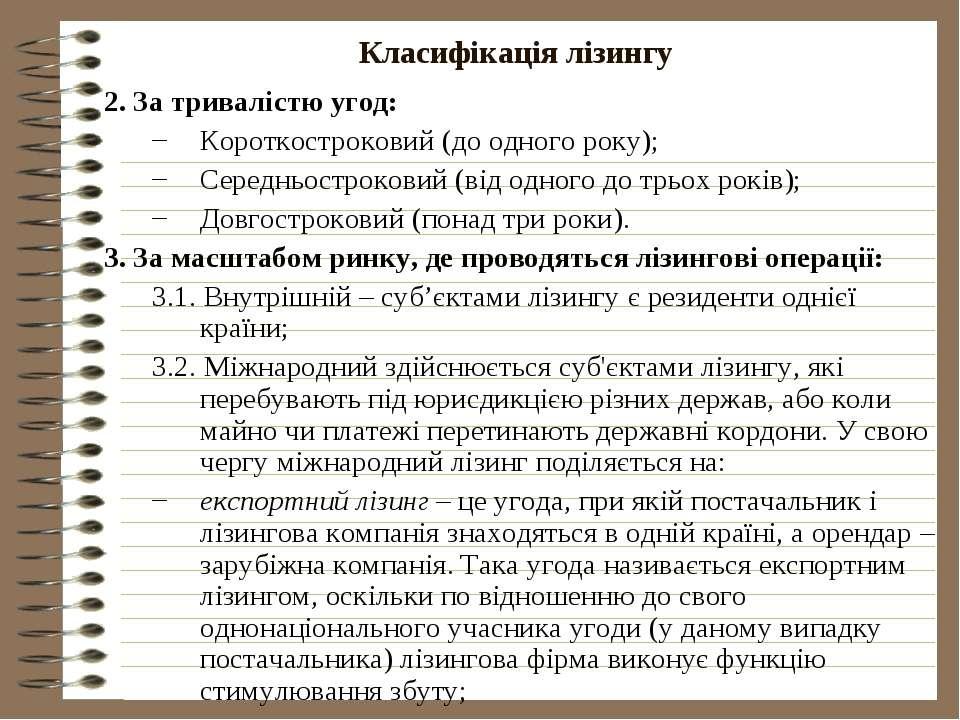 Класифікація лізингу 2. За тривалістю угод: Короткостроковий (до одного року)...