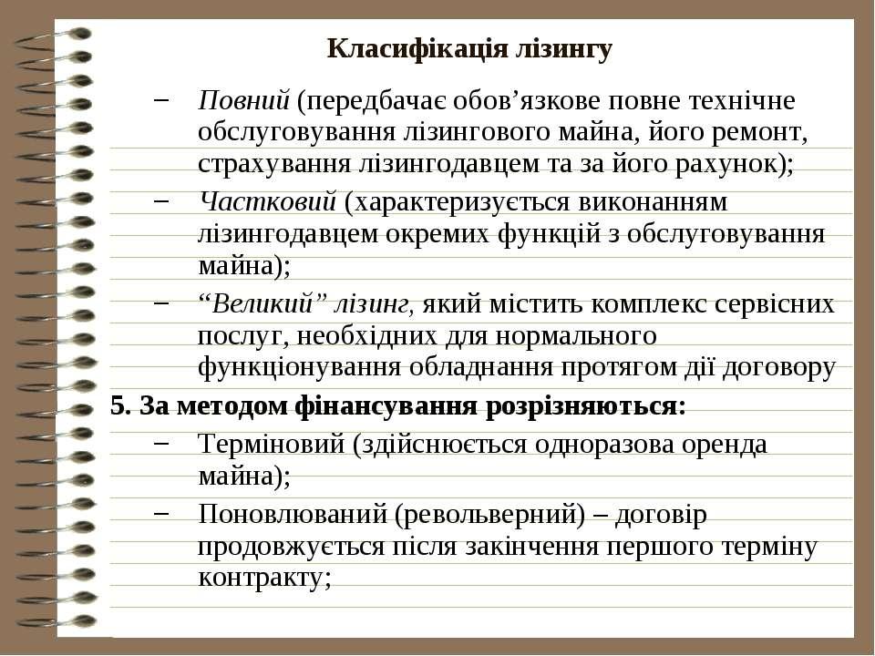 Класифікація лізингу Повний (передбачає обов'язкове повне технічне обслуговув...