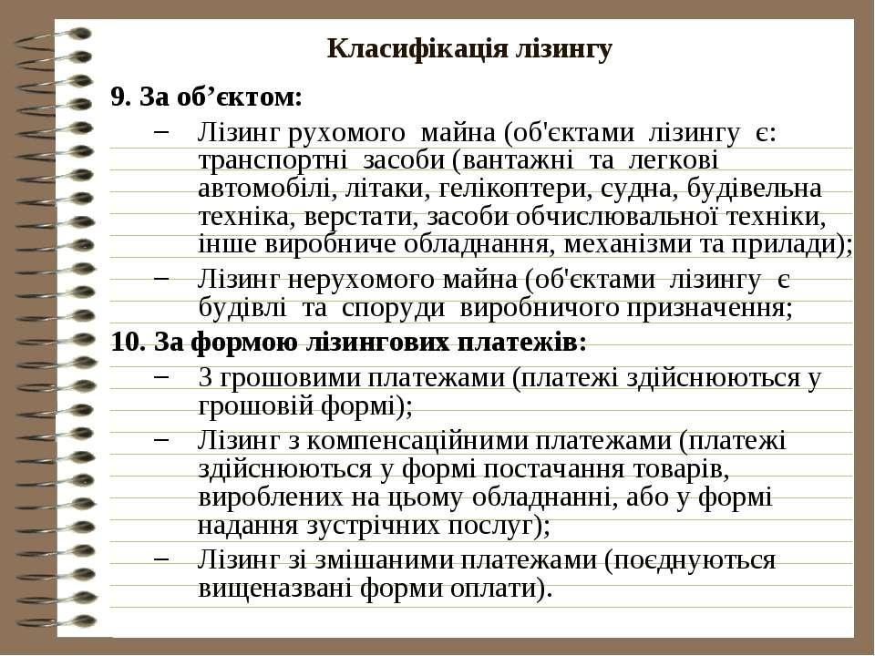 Класифікація лізингу 9. За об'єктом: Лізинг рухомого майна (об'єктами лізингу...