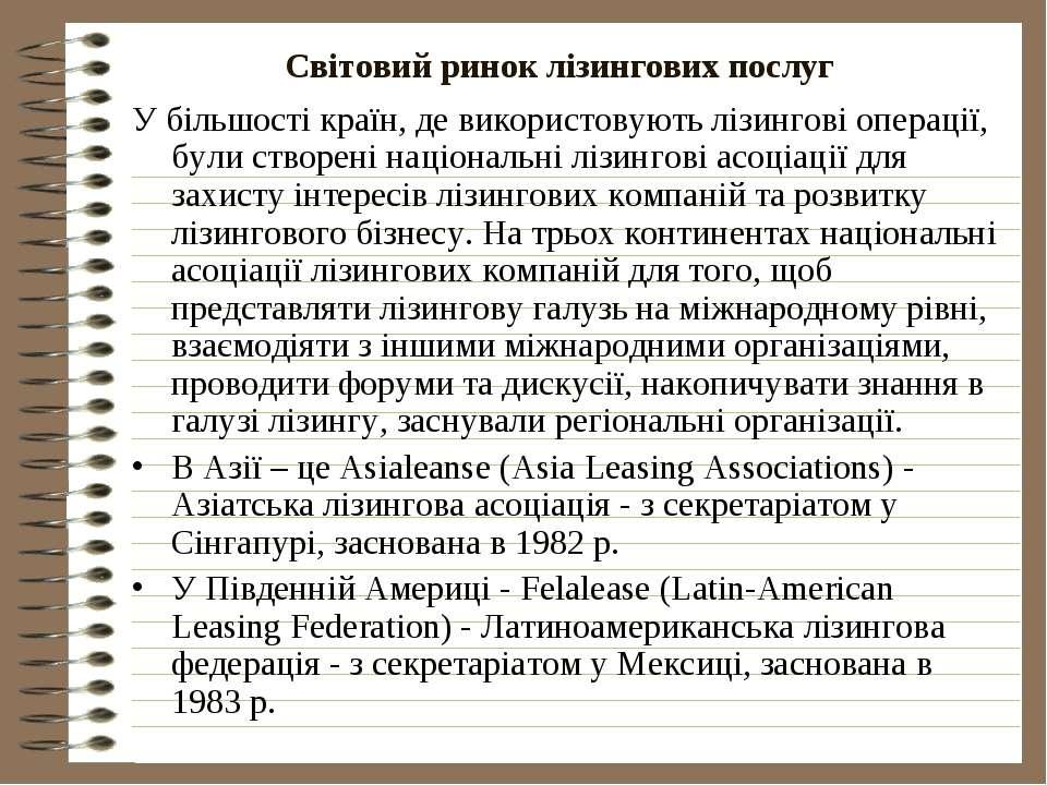 Світовий ринок лізингових послуг У більшості країн, де використовують лізинго...