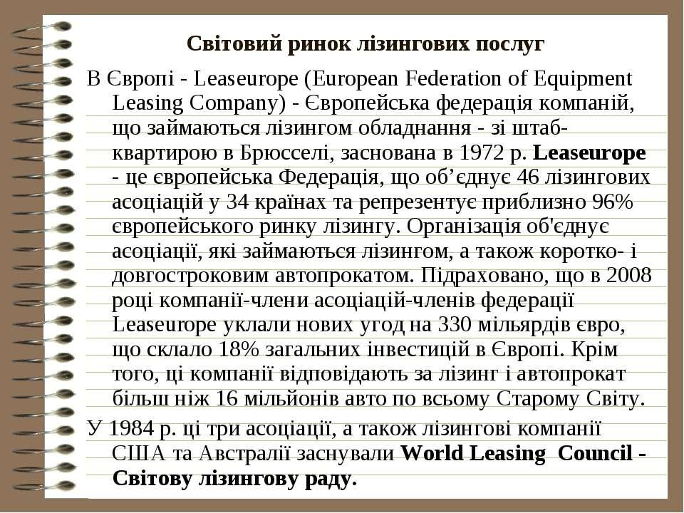 Світовий ринок лізингових послуг В Європі - Lеаsеurope (Еurореаn Fеdеrаtіоn о...