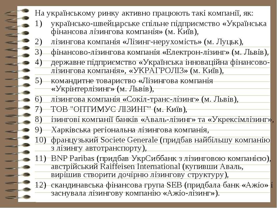 На українському ринку активно працюють такі компанії, як: українсько-швейцарс...
