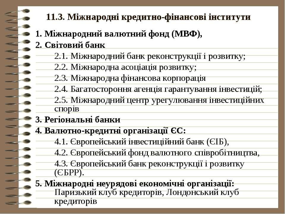 11.3. Міжнародні кредитно-фінансові інститути 1. Міжнародний валютний фонд (М...