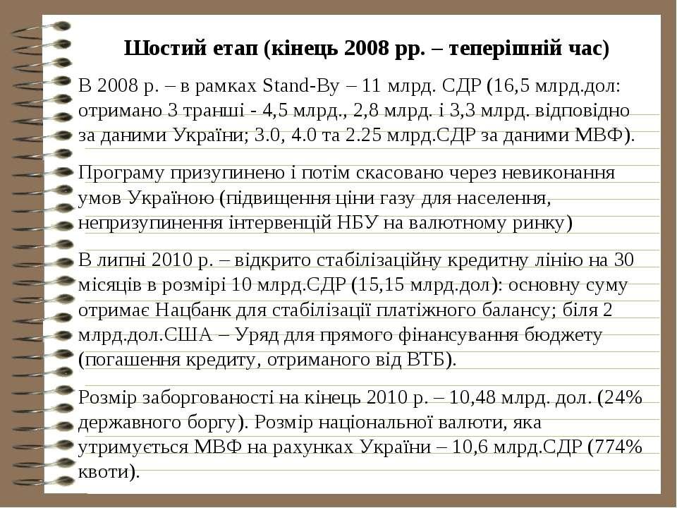 Шостий етап (кінець 2008 рр. – теперішній час) В 2008 р. – в рамках Stand-By ...