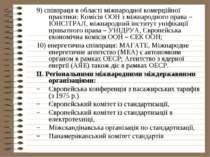 9) співпраця в області міжнародної комерційної практики: Комісія ООН з міжнар...