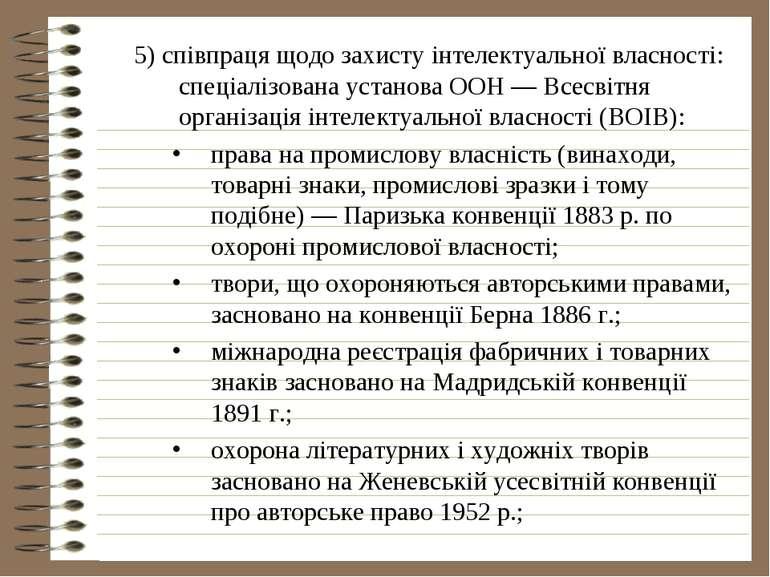 5) співпраця щодо захисту інтелектуальної власності: спеціалізована установа ...