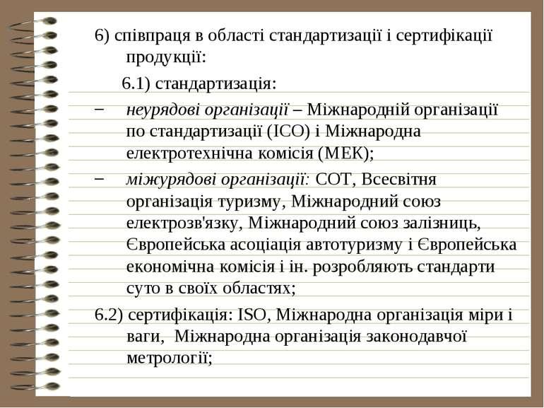 6) співпраця в області стандартизації і сертифікації продукції: 6.1) стандарт...