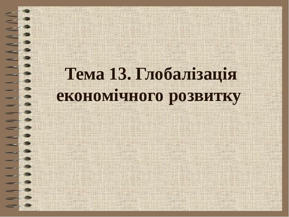 Тема 13. Глобалізація економічного розвитку