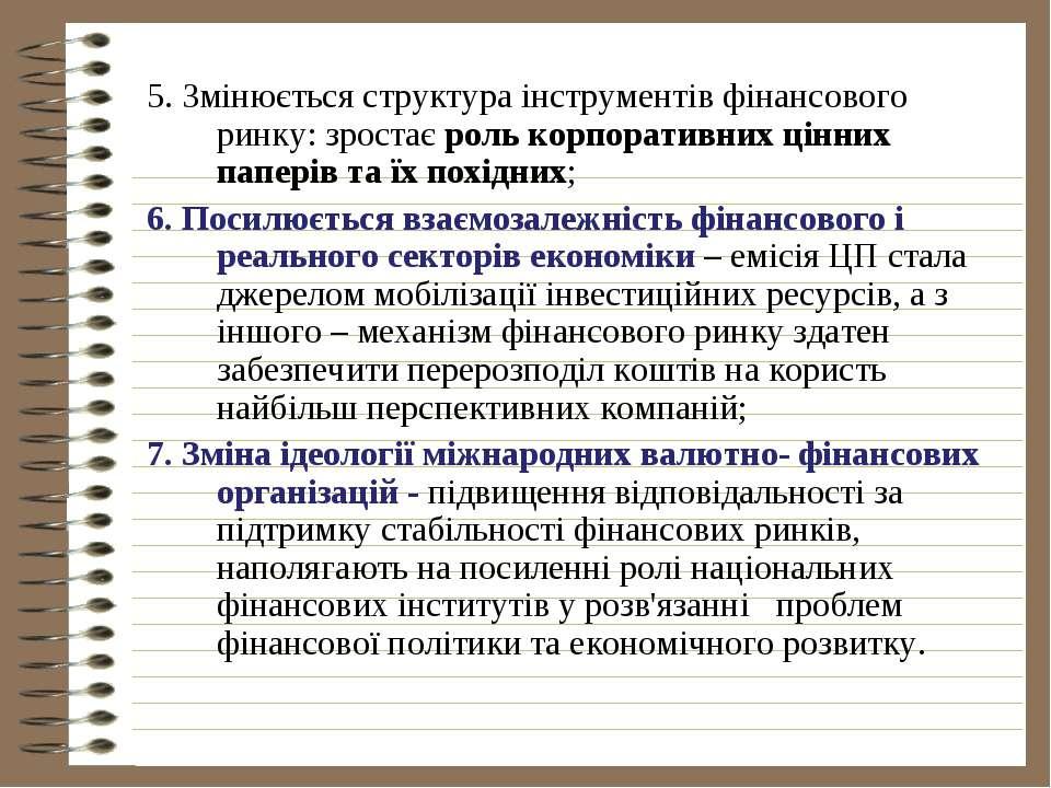 5. Змінюється структура інструментів фінансового ринку: зростає роль корпорат...