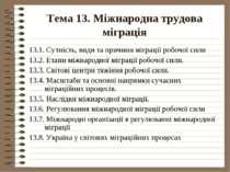 Тема 13. Міжнародна трудова міграція 13.1. Сутність, види та причини міграції...