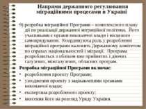 Напрями державного регулювання міграційними процесами в Україні 9) розробка м...