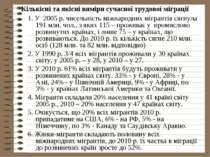 Кількісні та якісні виміри сучасної трудової міграції 1. У 2005 р. чисельніст...