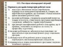 13.5. Наслідки міжнародної міграції Переваги для країн-імпортерів робочої сил...