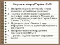 Напрямки співпраці України з МОМ Програма зміцнення потенціалу у сфері управл...