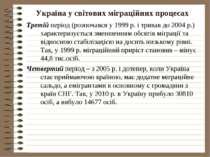 Україна у світових міграційних процесах Третій період (розпочався у 1999 р. і...