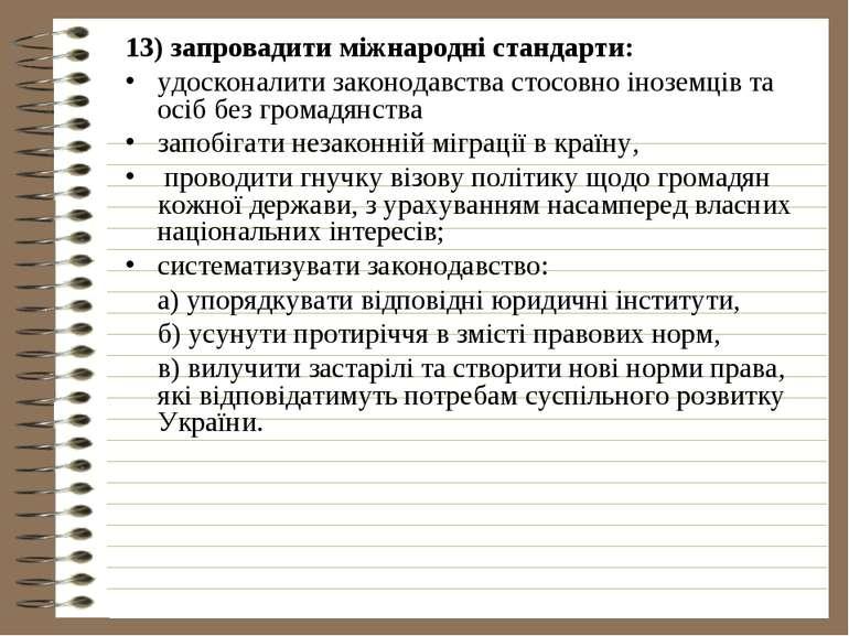 13) запровадити міжнародні стандарти: удосконалити законодавства стосовно іно...