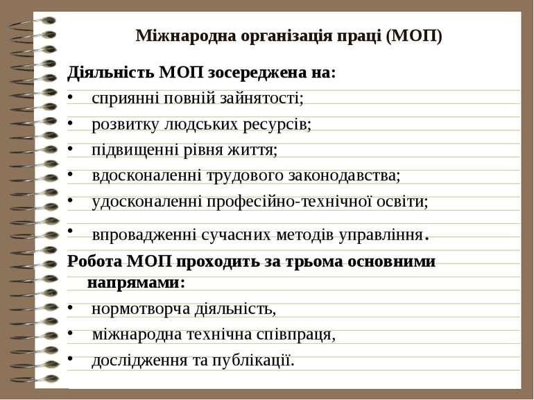 Міжнародна організація праці (МОП) Діяльність МОП зосереджена на: сприянні по...