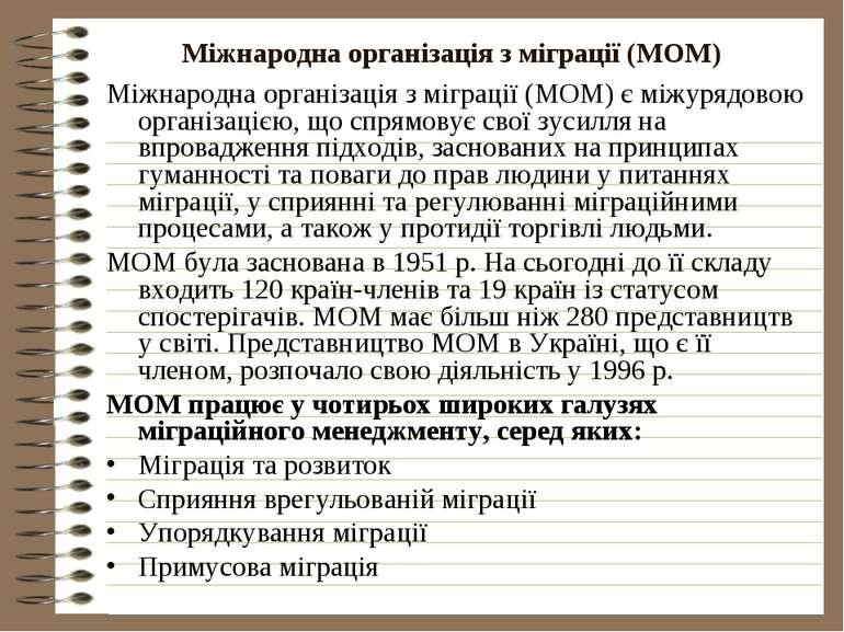 Міжнародна організація з міграції (МОМ) Міжнародна організація з міграції (МО...