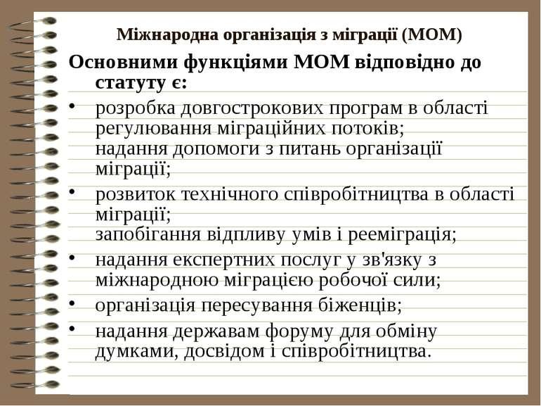 Міжнародна організація з міграції (МОМ) Основними функціями МОМ відповідно до...