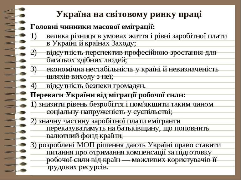 Україна на світовому ринку праці Головні чинники масової еміграції: велика рі...