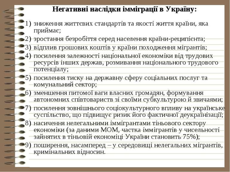 Негативні наслідки імміграції в Україну: зниження життєвих стандартів та якос...