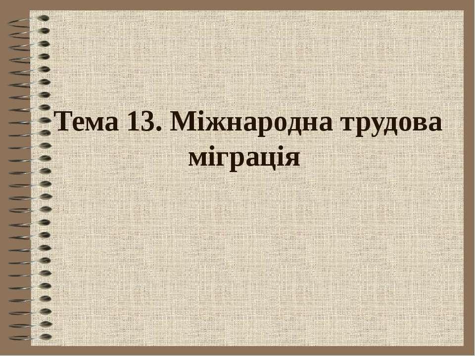 Тема 13. Міжнародна трудова міграція