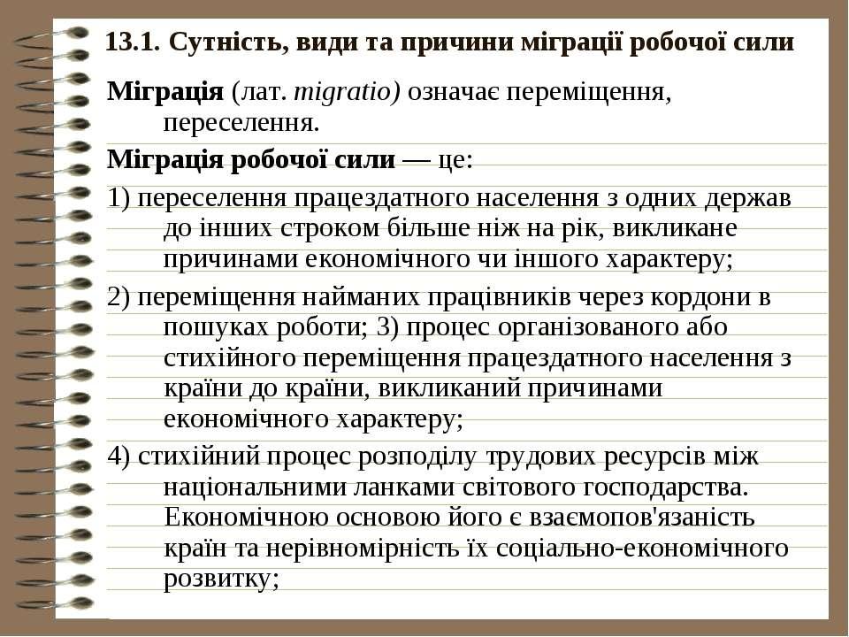 13.1. Сутність, види та причини міграції робочої сили Міграція (лат. migratio...