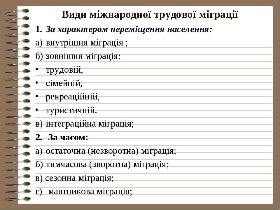 Види міжнародної трудової міграції 1. За характером переміщення населення: а)...