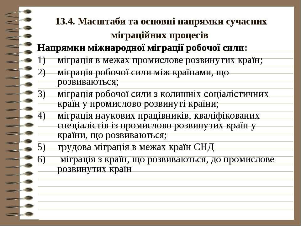 13.4. Масштаби та основні напрямки сучасних міграційних процесів Напрямки між...