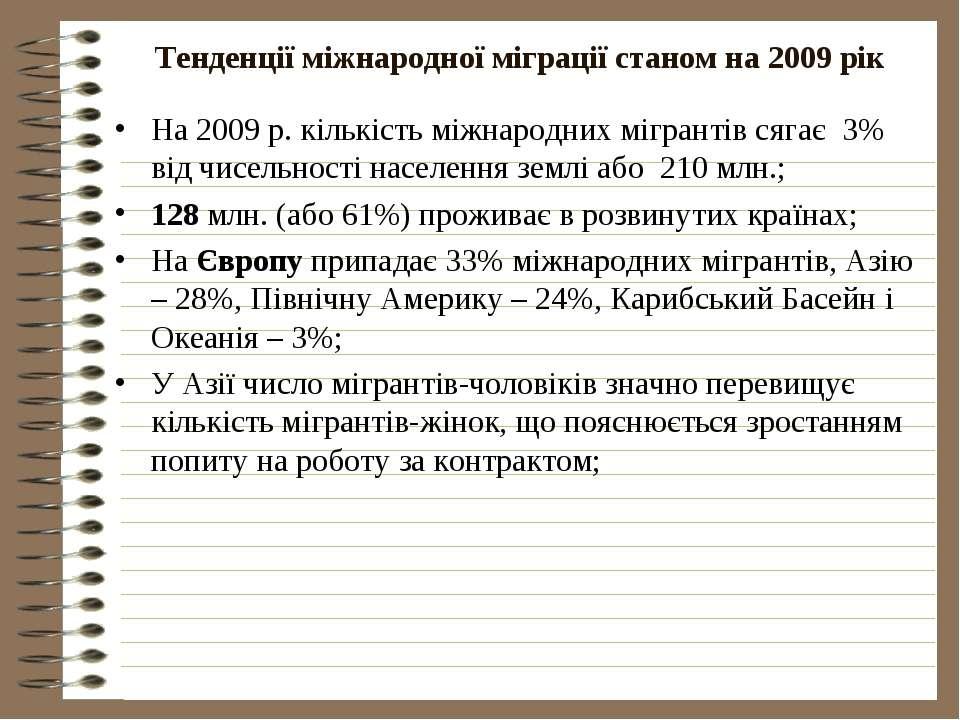 Тенденції міжнародної міграції станом на 2009 рік На 2009 р. кількість міжнар...