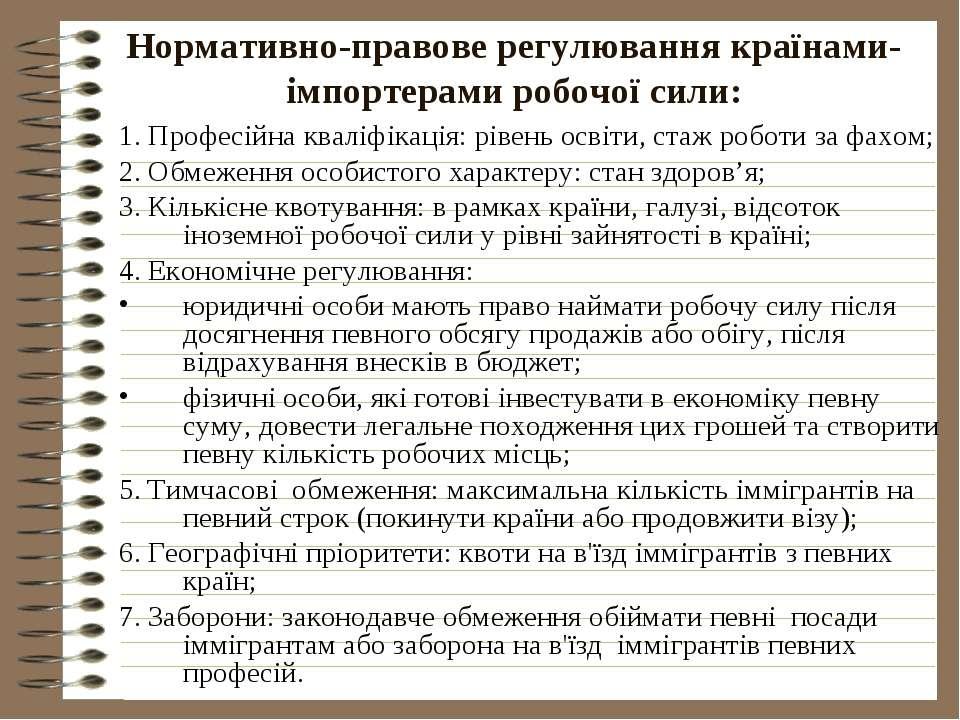 Нормативно-правове регулювання країнами-імпортерами робочої сили: 1. Професій...