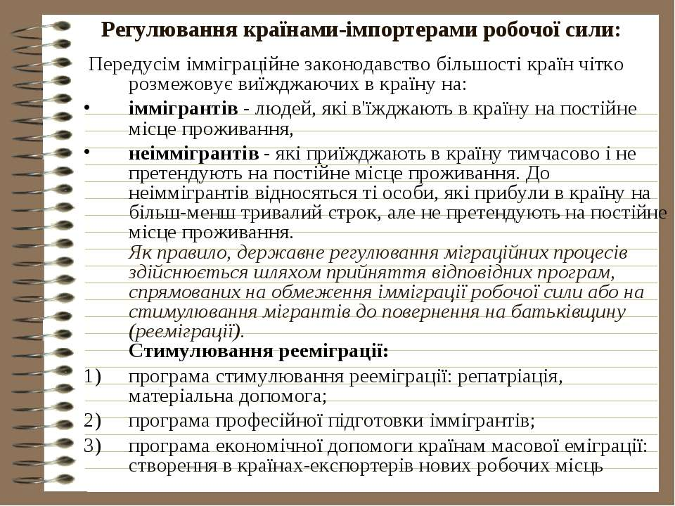Регулювання країнами-імпортерами робочої сили: Передусім імміграційне законод...