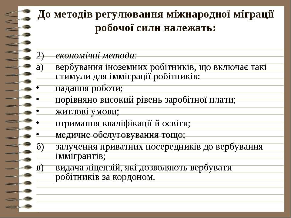 До методів регулювання міжнародної міграції робочої сили належать: 2) економі...