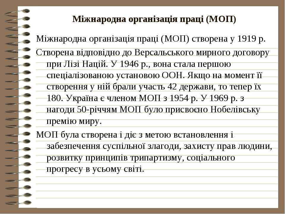 Міжнародна організація праці (МОП) Міжнародна організація праці (МОП) створен...