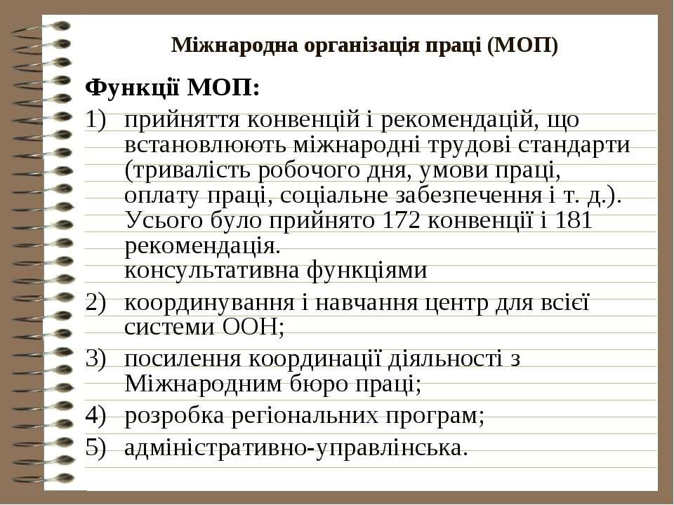 Міжнародна організація праці (МОП) Функції МОП: прийняття конвенцій і рекомен...