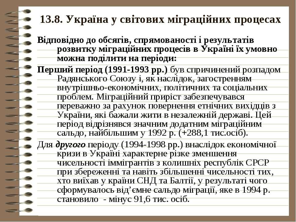 13.8. Україна у світових міграційних процесах Відповідно до обсягів, спрямова...