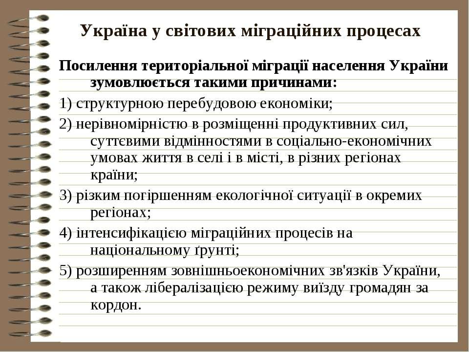 Україна у світових міграційних процесах Посилення територіальної міграції нас...
