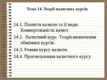 Тема 14. Теорії валютних курсів 14.1. Поняття валюти та її види. Конвертовані...
