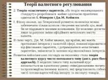Теорії валютного регулювання 2. Теорія «еластичних» паритетів, або теорія «ма...