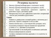 Резервна валюта Виконує функції міжнародного платіжного засобу Виконує функці...