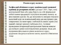 Режим курсу валюти За фіксації обмінного курсу національної грошової одиниці ...