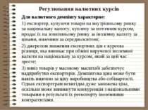 Регулювання валютних курсів Для валютного демпінгу характерне: 1) експортер, ...