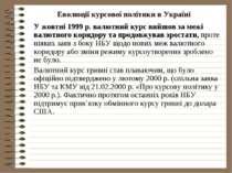 Еволюції курсової політики в Україні У жовтні 1999 р. валютний курс вийшов за...