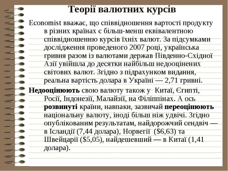 Теорії валютних курсів Economist вважає, що співвідношення вартості продукту ...
