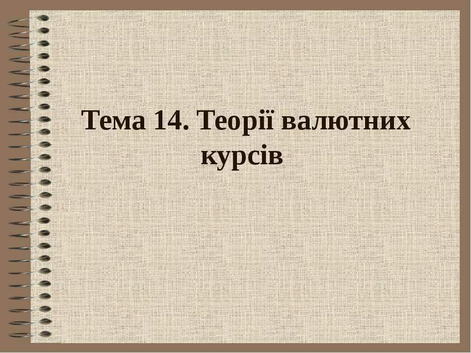 Тема 14. Теорії валютних курсів