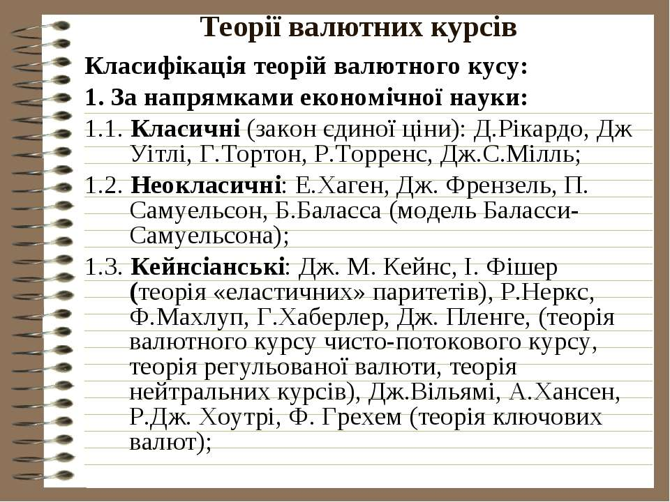 Теорії валютних курсів Класифікація теорій валютного кусу: 1. За напрямками е...