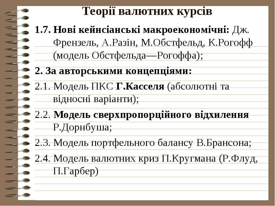 Теорії валютних курсів 1.7. Нові кейнсіанські макроекономічні: Дж. Френзель, ...