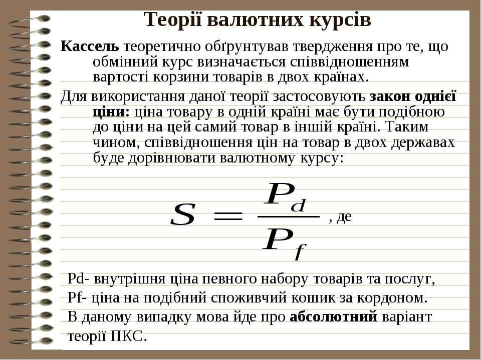 Теорії валютних курсів Кассель теоретично обґрунтував твердження про те, що о...