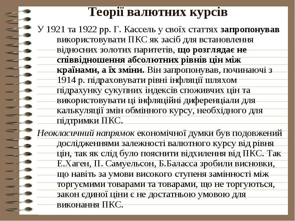 Теорії валютних курсів У 1921 та 1922 рр. Г. Кассель у своїх статтях запропон...